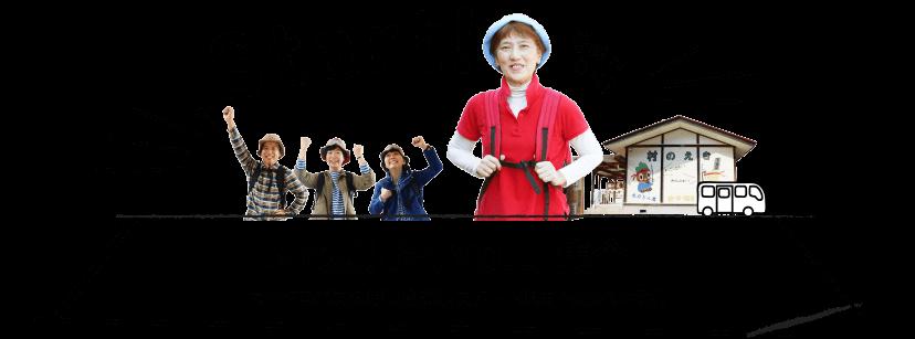 START! 道の駅「結の里」集合!
