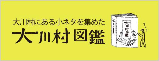 大川村図鑑
