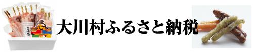 大川村ふるさと納税