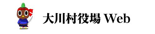 大川村役場Web