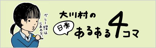 大川村生まれ、大川村育ち。