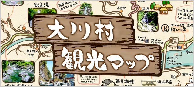 大川村観光マップ