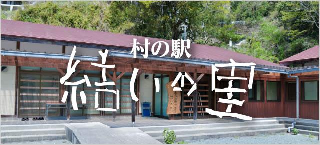 道の駅ならぬ村の駅!?