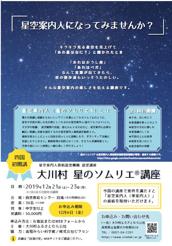 星のソムリエ講座