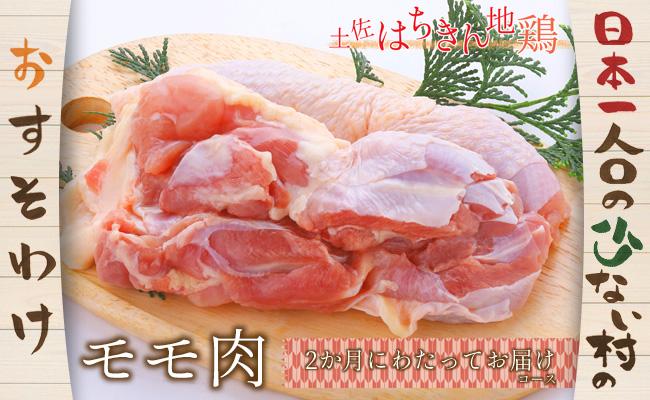 【おすそわけ】モモ肉2か月コースサムネ