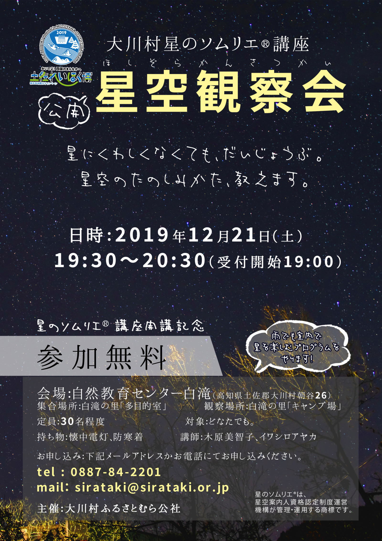 2019.公開星空観察会チラシ