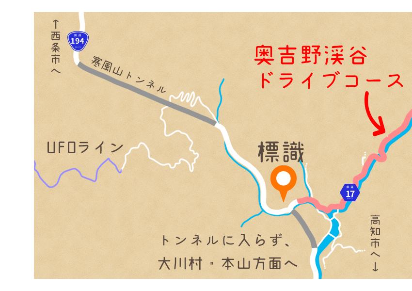 奥吉野渓谷ドライブコース曲がり角案内