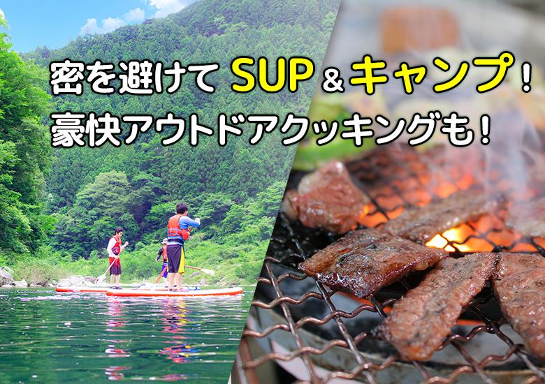 【初心者歓迎】SUP&キャンプ 三密を避けてのんびりリフレッシュ!