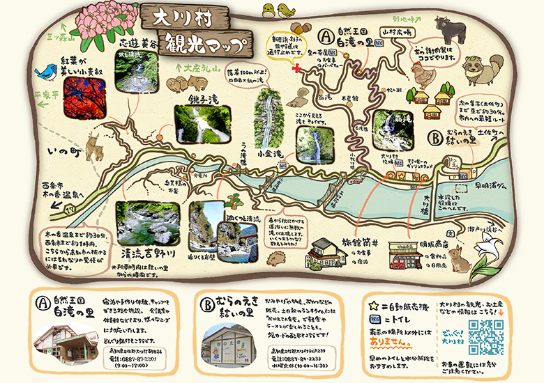 大川村観光案内マップ