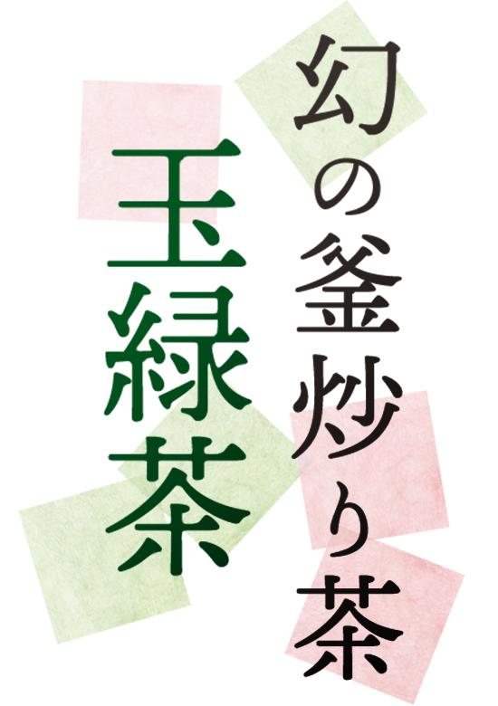 幻の釜炒り茶大川村玉緑茶