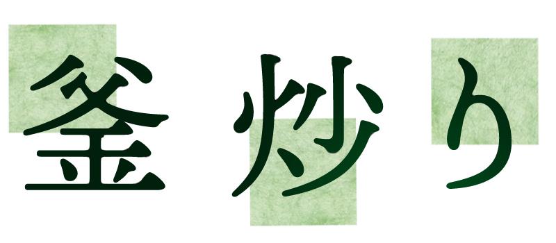 玉緑茶:釜炒り
