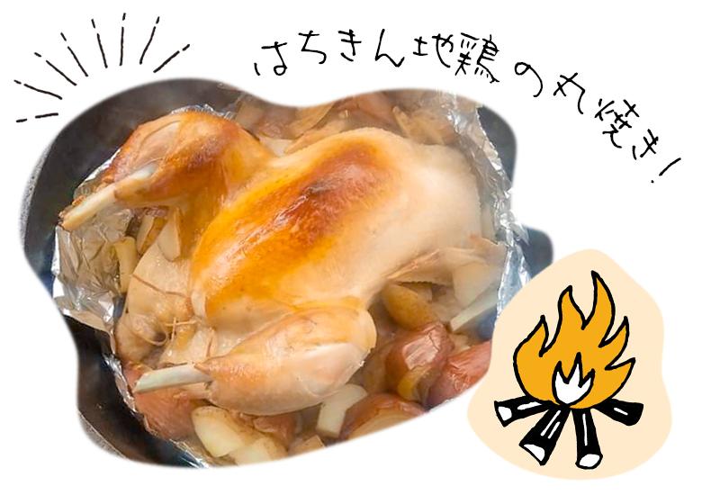 【アウトドアクッキング】はちきん地鶏の丸焼き