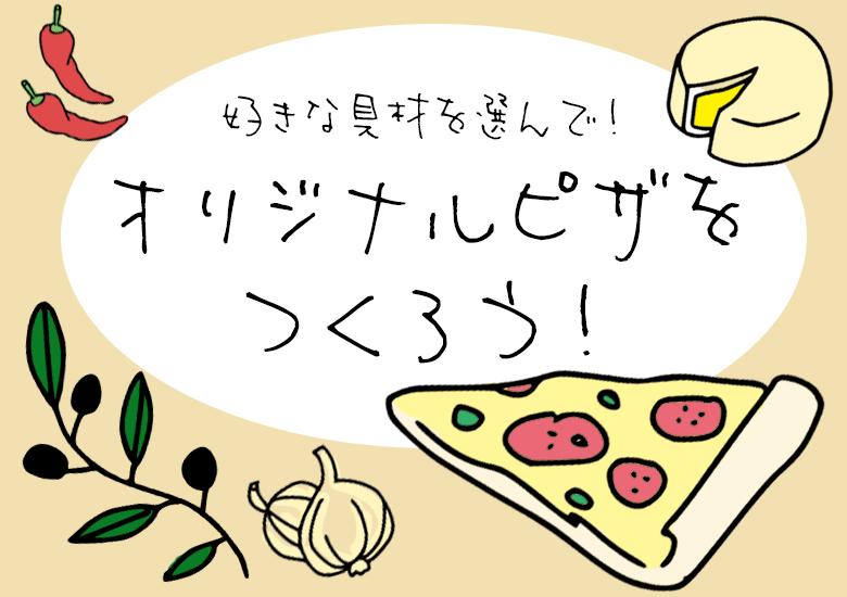 【アウトドアクッキング】オリジナルピザを作ろう!