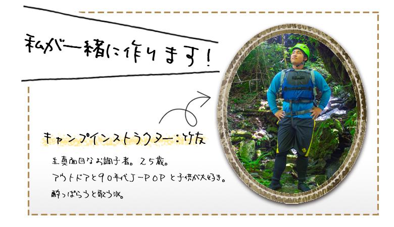大川村キャンプインストラクター