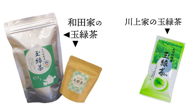 大川村の玉緑茶いろいろ