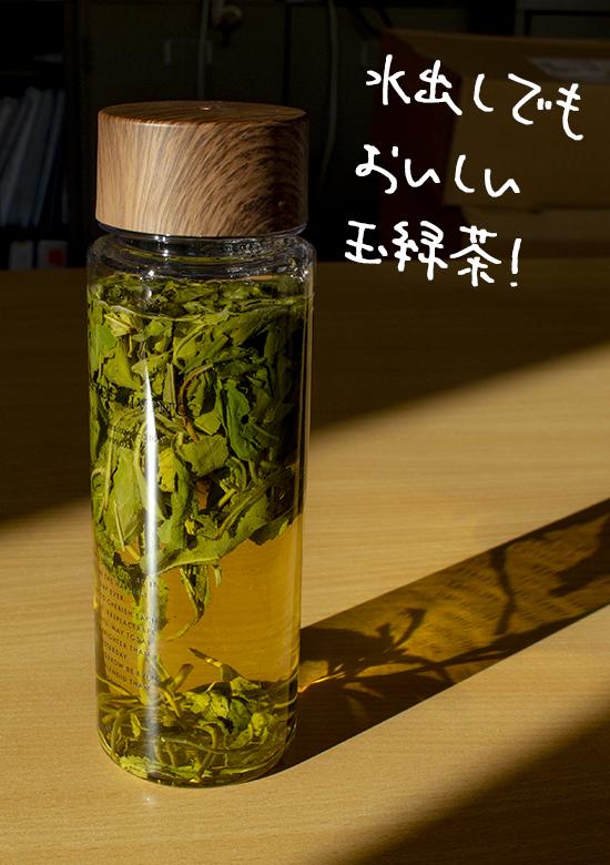 【玉緑茶】水出しでもおいしい
