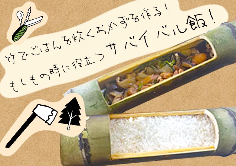 【アウトドアクッキング】竹クッキング