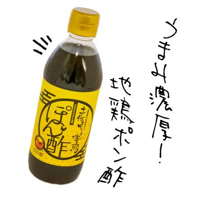 【謝肉祭セット】はちきん地鶏ポン酢