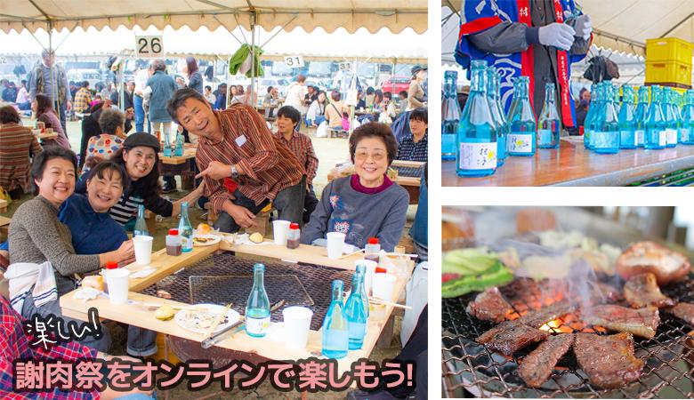 謝肉祭をオンラインで楽しもう!