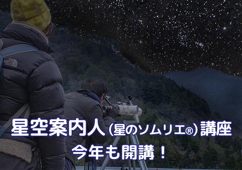 星空案内人講座今年も開講!【オンライン受講もあり!】