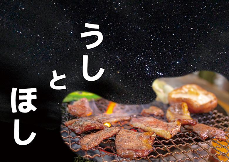 【幻の大川黒牛で!】星空バーベキュー