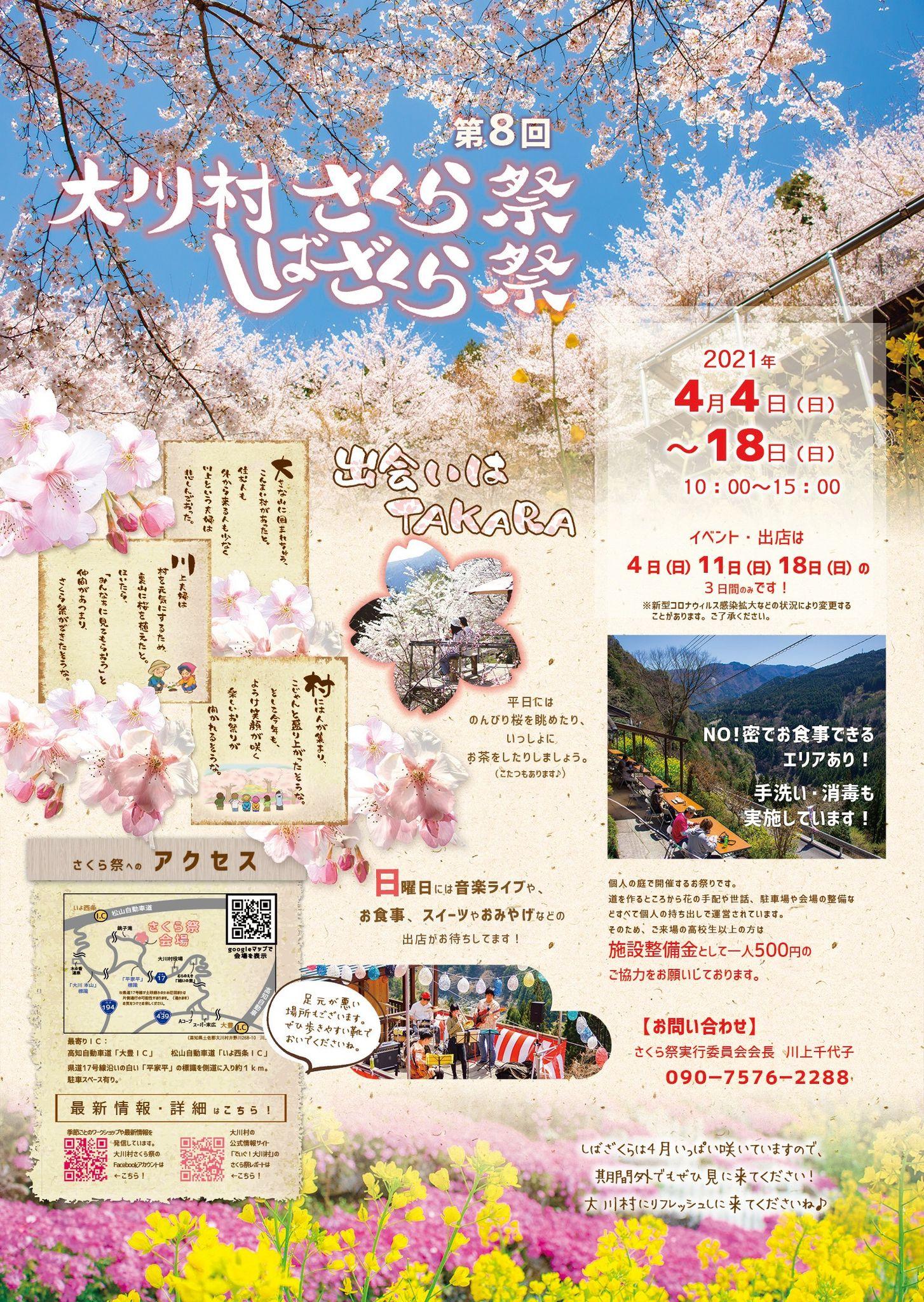 大川村さくら祭ポスター
