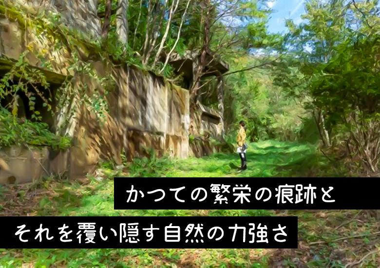 【初心者向き】白滝鉱山トロッコ道跡巡り【廃墟ファンにも!】
