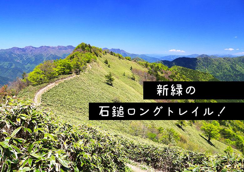 【石鎚ロングトレイル】平家平縦走登山ツアー!【登山初級者~中級者向け】