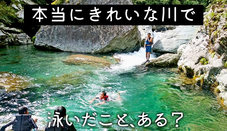 【秘境の川で泳いだことある?】親子で川遊び【7月18日】