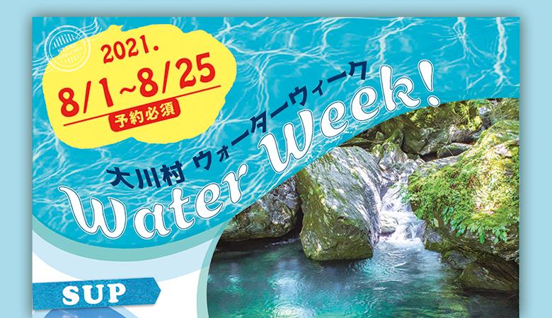 【SUP・沢歩き・水遊び】大川村ウォーターウィーク!【いつでもできる!】