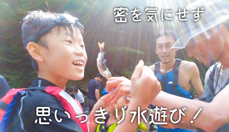 【親子キャンプ】川遊び