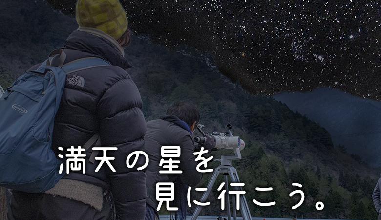 【星座早見盤つき】はじめての星空観察【星と天の川!】