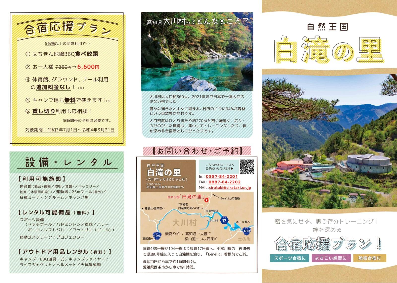 【白滝の里合宿プラン】リーフレット表