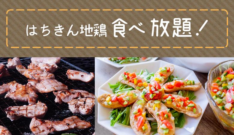 第9回「はちきん食べよう!カーニバル」
