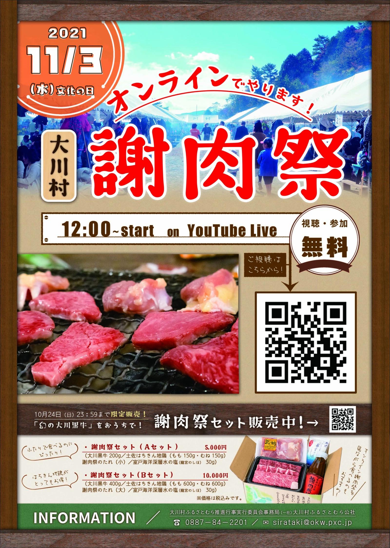 2021オンライン謝肉祭チラシ