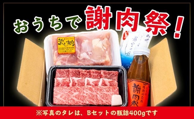 謝肉祭セットA